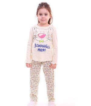 Пижама для девочки Заюшка моя!